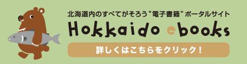 北海道ebooks