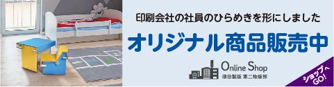 須田製版第二物販部